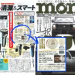 JPABC-Mono2018